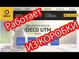 Обзор Ideco UTM шлюз безопасности - бесплатный прокси сервер