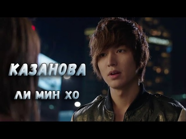 Казанова Ли Мин Хо дорама Городской охотник/City hunter Lee Min Ho