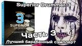 Superior Drummer 3 быстрое создание и редактирование трека (Ч.3)