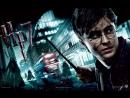 Гарри Поттер и Дары Смерти Часть I И ЧАСТЬ 2