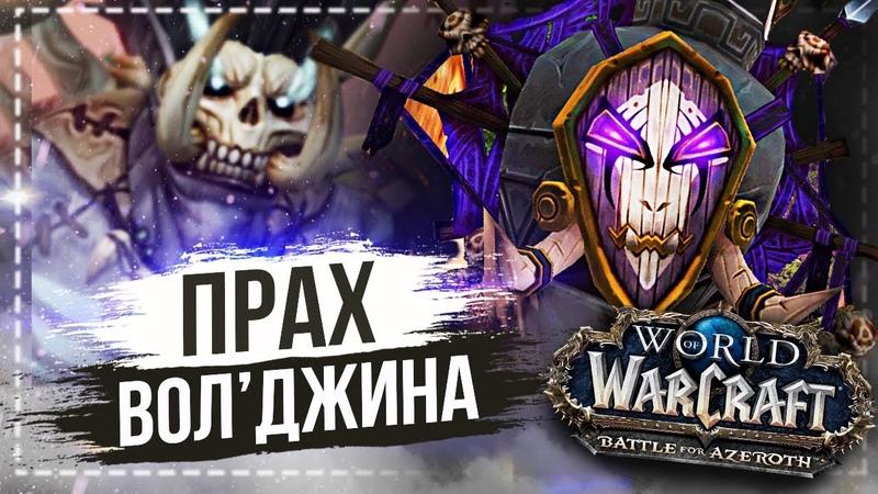 Что скрывает Бвонсамди? Прах Вол'джина — World of Warcraft