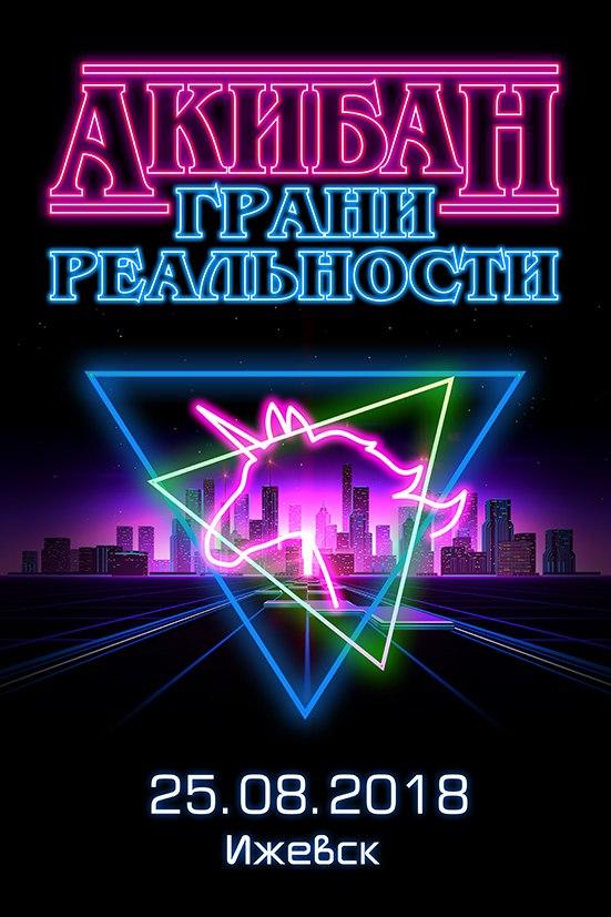 Афиша Ижевск AKIBAN 2018: Грани реальности
