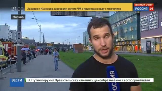 Новости на Россия 24 • В Москве эвакуируют посетителей торгового центра Авиапарк