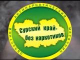 Сурский край 2018. Видео