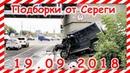 19 09 2018 Видео аварии дтп автомобилей и мото снятых на видеорегистратор Car Crash Compilation may группа: avtoo