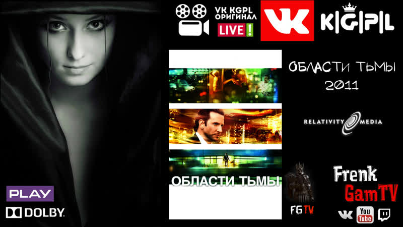 🔴VK K G P L Фильм - Области тьмы (2011)