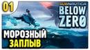 Люблю купаться на морозе 01 Subnautica Below Zero