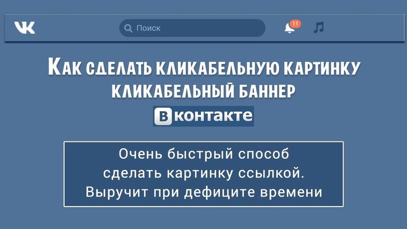 Как сделать кликабельную картинку ВКонтакте. Мастер класс
