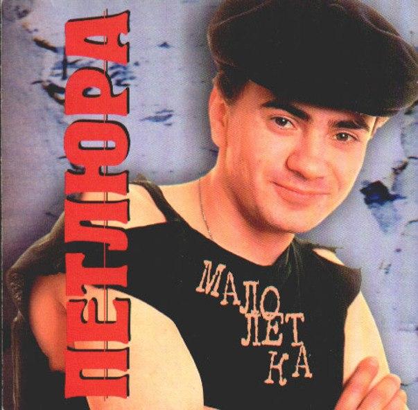 Скачать Петлюра - ''Aльбом Малолетка'' 1995 / MP3 / 320