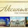 Гостиница Аксинья г. Пушкин Санкт-Петербург