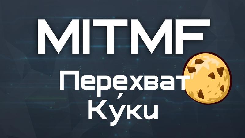 Kali Linux 2.0 Перехват куки (MITMf Ferret-NG) в Wi Fi сетях