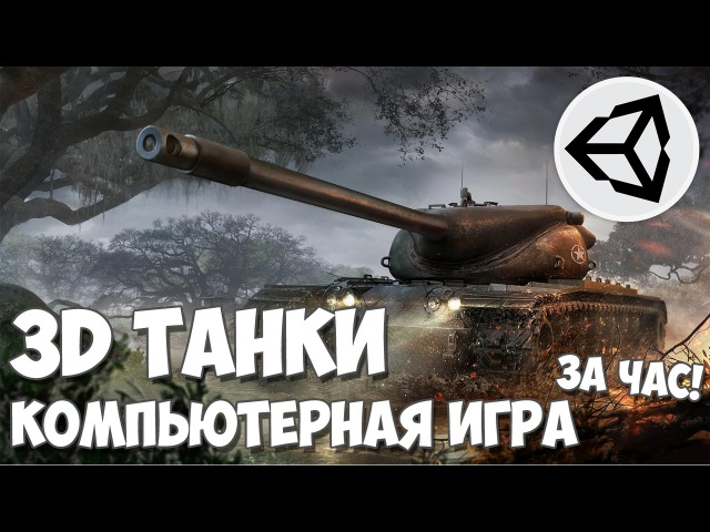 Создание компьютерной игры - 3D танки на Unity 5 за час!