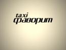 Такси - ФАВОРИТ