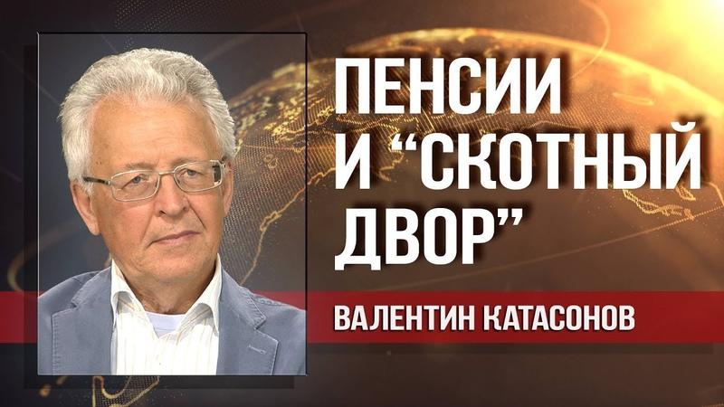 Валентин Катасонов Реформы проводит верхушка холуев по приказу МВФ