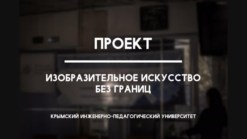 Мастер-класс КИПУ 10.11.2018