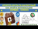 Как пройти верификацию аккаунта в Сервисе Virrex