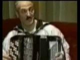 Лукашенко играет на аккордеоне :)