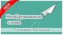 Необдуманные слова Христианский рассказ Голкина Наталья Новинка 2018