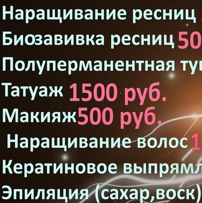 Вера Μихайлова, 11 мая 1993, Белгород, id184716811