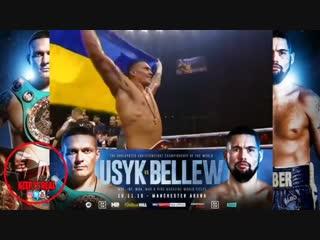 До боксерского супер шоу Усик vs Беллью 4 дня