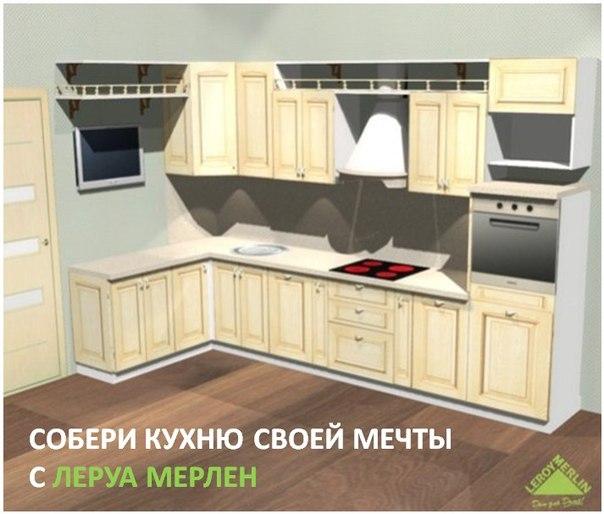 Собери кухню мечты от Леруа