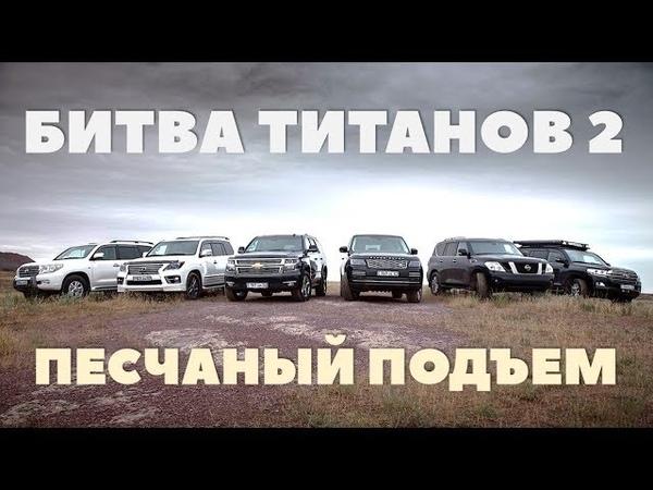 Битва Титанов 2: Chevrolet Tahoe, Lexus LX570, Nissan Patrol, Toyota Land Cruiser 200 Range Rover