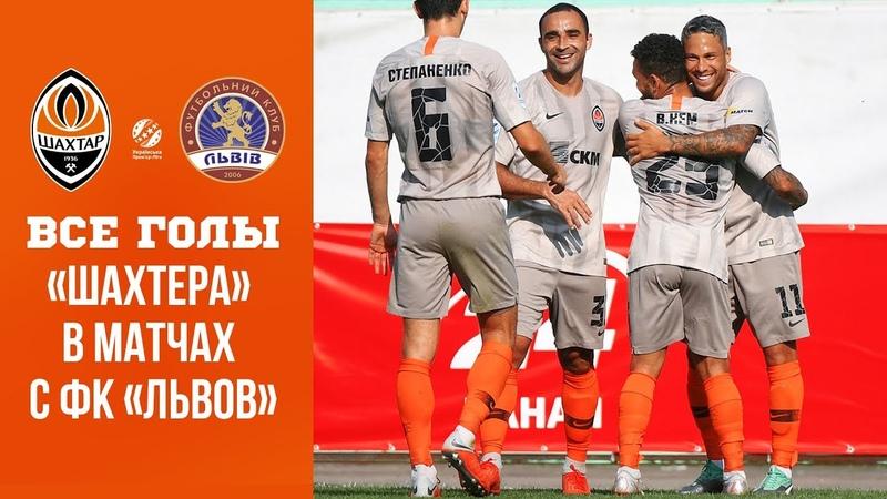 Техничный удар Марлоса и другие голы Шахтера в матчах с ФК Львов