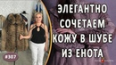 Перешив шубки из енота |Санкт Петербург| Как великолепно переделать дизайн шубки из енота.