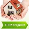 ЛентаКредитов.ру - оформить кредит онлайн