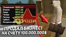 ПРОДАЛ БИЗНЕС! НА СЧЕТУ 100.000.000$ - GTA: КРИМИНАЛЬНАЯ РОССИЯ (CRMP)