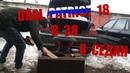 Ural Patriot 18 в ЗЯ, в седан.