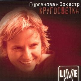 Сурганова и Оркестр альбом Кругосветка (Live)