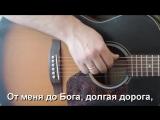 Михей и Джуманджи Туда _ Гитара