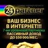 Бизнес в интернет от Колесникова Владимира