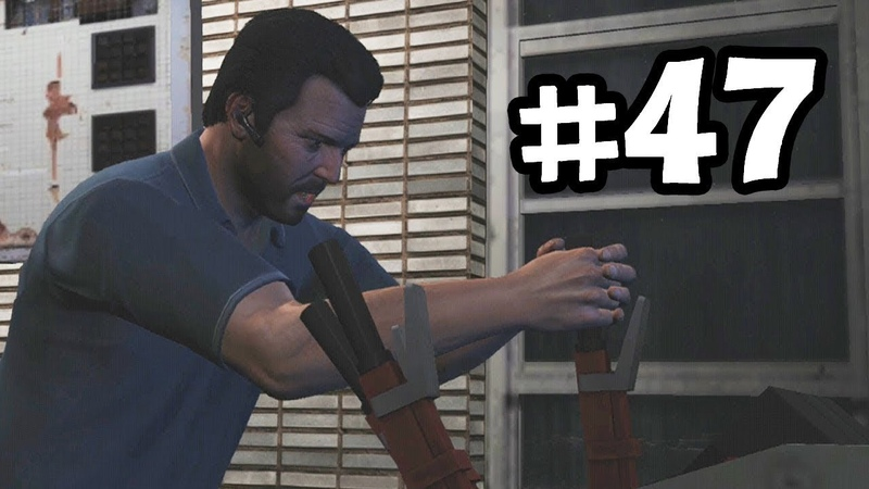 Прохождение Grand Theft Auto V GTA5 Часть 47: Свежие мясо Майкл в беде шанс спасти!