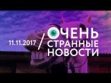 11.11 | ОСН #1. В Подмосковье девушка-почтальон развозит почту на коне