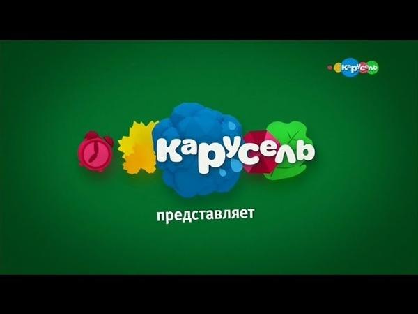 Карусель Анонсы (09.2018)