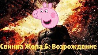 Свинка Жопа 6 Возрождение | RYTP Collab