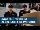 Чувства лейтенанта Петушкова были задеты и он арестовал пикетчика 31 08 2017