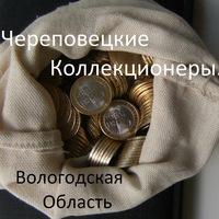 cherepovetskie_kollekcioneri