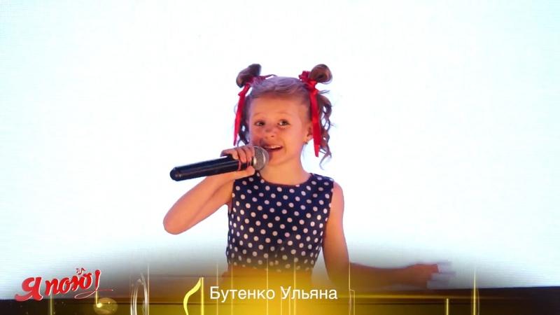 Ульяна Бутенко, лауреат 1-й степени III вокального конкурса
