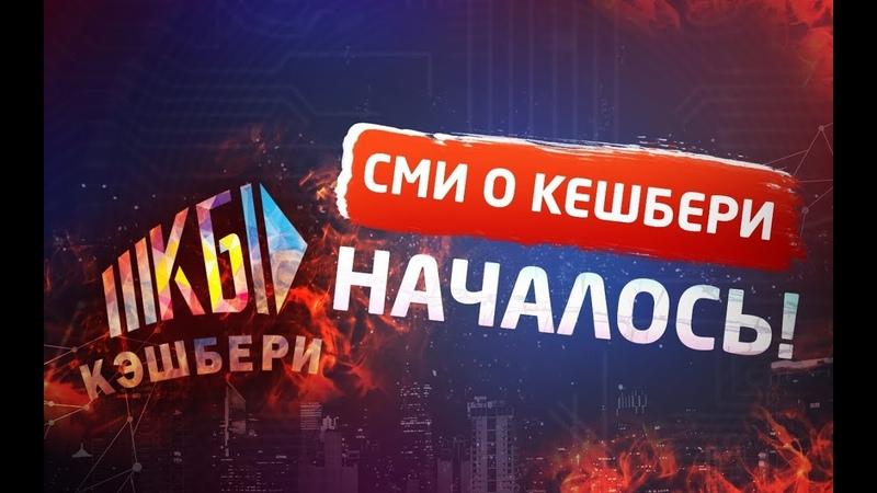 СМИ про СКАМ Кэшбери Рен тв НТВ Лента и др Басков Бузова и др звезды будут прожарены