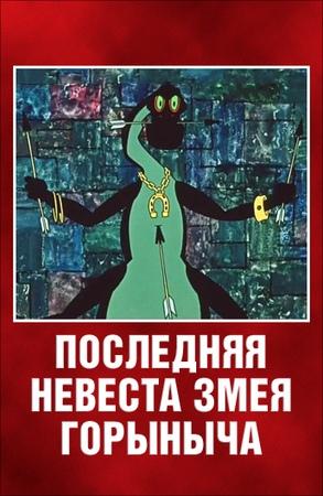 Последняя невеста Змея Горыныча (1978)