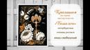 Приглашение на мастер-классы по Петербургской росписи