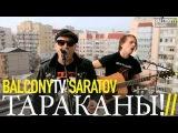 ТАРАКАНЫ! - МЕШКИ С КОСТЯМИ BalconyTV