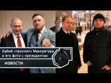 Хабиб «троллит» Макгрегора и его фото с президентом, новости Усик-Гассиев   FightSpace