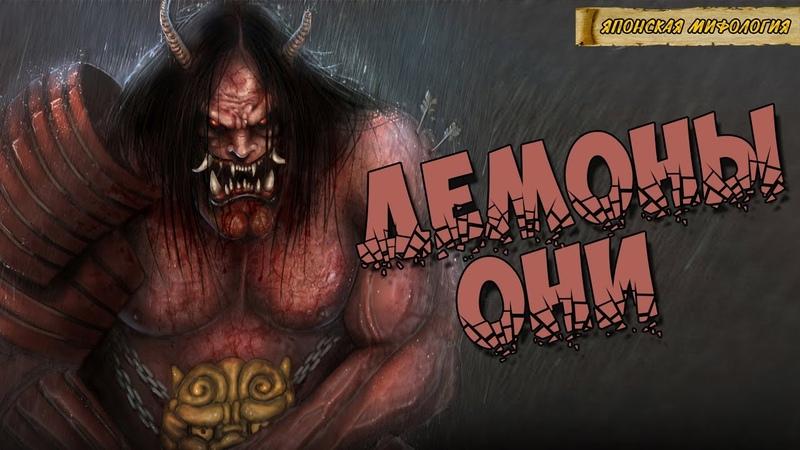 Японская мифология Демоны Они