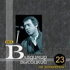 Владимир Высоцкий альбом Не волнуйтесь!