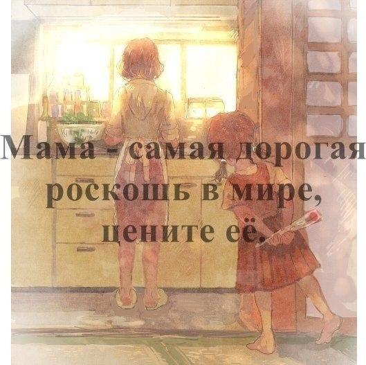 Мама это самое главное в жизни