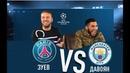 FIFATIME 2 Зуев vs Давоян PSG vs ManCity FIFA19